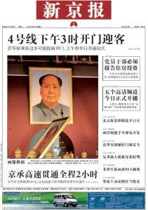 The most famous Chinese painting gets a facelift in time for National Day